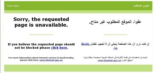 فتح المواقع المحجوبة بدون برامج